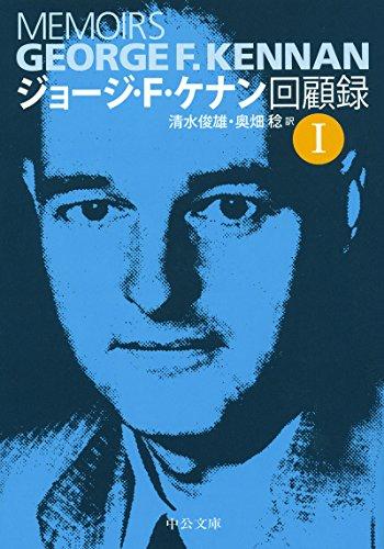 ジョージ・F・ケナン回顧録I (中公文庫)