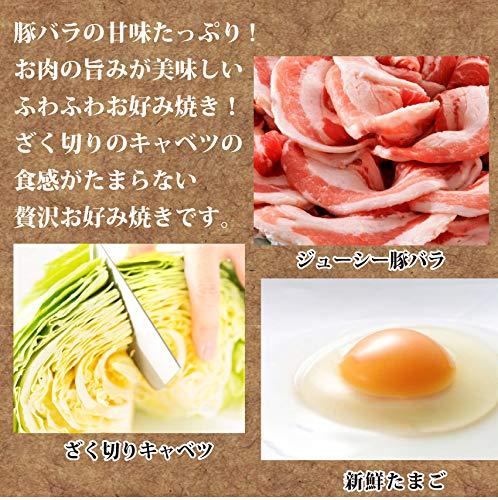 しゃぶ亭まる『豚お好み焼き』
