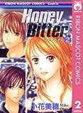Honey Bitter 2 (りぼんマスコットコミックスDIGITAL)