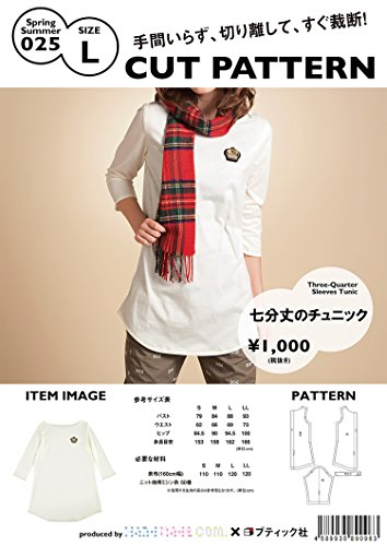 ハンドメイドカンパニー CUT PATTERN 七分丈チュニック Lサイズ (型紙・パターン) SS025-L