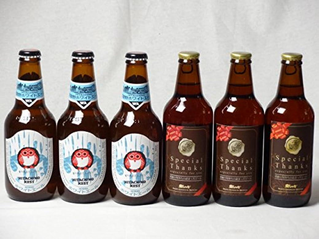 公使館起業家短命クラフトビールパーティ6本セット IPA感謝ビール330ml×3本 常陸野ネストホワイトエール330ml×3本