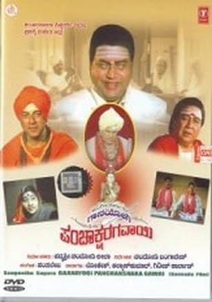 Sangeetha Sagara: Gaanyogi Panchakshara Gawai