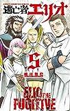 逃亡者エリオ  5 (5) (少年チャンピオン・コミックス)