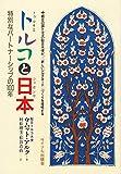 トルコ(トゥルキエ)と日本(ジャポンヤ)―特別なパートナーシップの100年