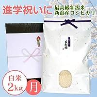 【進学祝い】お祝いに贈る新潟米 新潟県産コシヒカリ 2キロ(有機肥料)