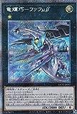 遊戯王 LIOV-JP043 竜輝巧-ファフμβ' (日本語版 プリズマティックシークレットレア) ライトニング・オーバードライブ