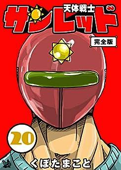 [くぼた まこと]の天体戦士サンレッド 完全版 20巻