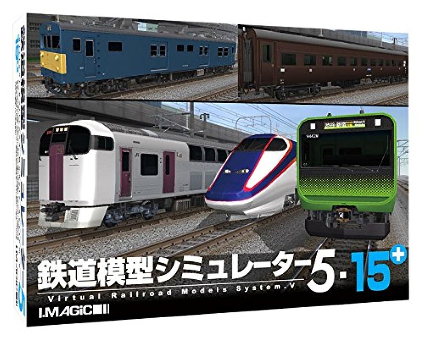 下手確かめるロボット鉄道模型シミュレーター5-15+