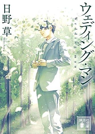 ウェディング・マン (講談社文庫)