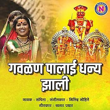 Gavalan Palai Dhanya Jhali
