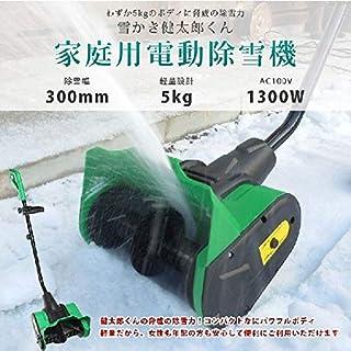 家庭用電動除雪機 雪かき健太郎くん QT3100