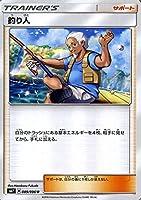 ポケモンカードゲーム サン&ムーン 釣り人(U) 拡張パック 裂空のカリスマ(SM7)