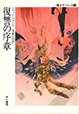 復讐の序章 (ハヤカワ文庫 SF―魔王子シリーズ (631))