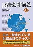 財務会計講義(第18版)