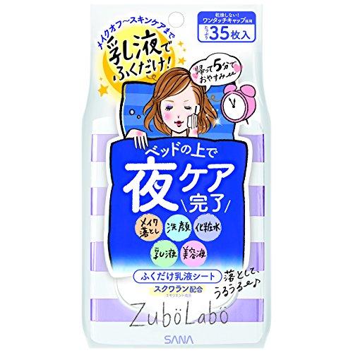SANA『ズボラボ夜用ふき取り乳液シート』