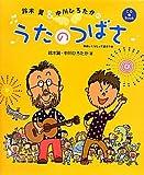 鈴木翼&中川ひろたかの うたのつばさ 楽しくうたって遊ぼう CD Book