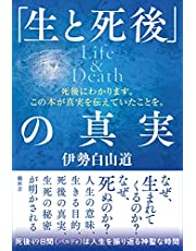 「生と死後」の真実 Life&Death ~死後にわかります。この本が真実を伝えていたことを。