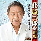 北島三郎全曲集〜母は俺らの守り神・まつり〜
