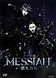 舞台「メサイア―悠久乃刻―」 DVD