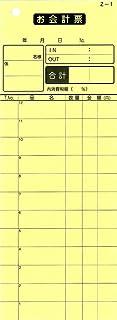 お会計票(会計伝票) 2枚複写 ミシン目12本入り 10,000set(500set紙箱×20)エコエコ商品