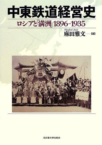 中東鉄道経営史 ロシアと「満洲」 1896-1935