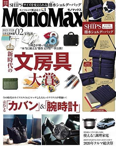MonoMax(モノマックス) 2021年 2月号