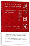 Women from the Ankle Down: The Story of Shoes and How They Define Us (Chinese Edition)