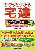 サクッとうかる宅建厳選過去問2013年度版