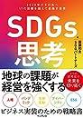 SDGs思考 2030年のその先へ 17の目標を超えて目指す世界