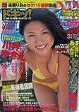 ドキッ! VOL.101 2005.3.14 《 表紙:川村ゆきえ 》