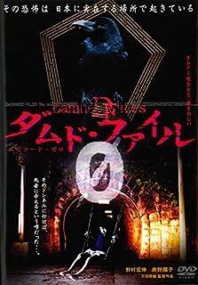 ダムド・ファイル 0 エピソード・ゼロ [レンタル落ち]