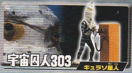宇宙囚人303 キュラソ星人 ウルトラ怪獣名鑑 ウルトラマン&ウルトラセブン 1st.season episode