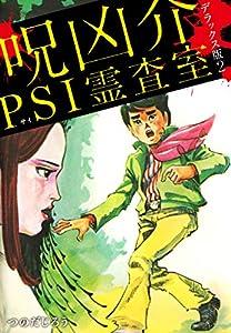 呪凶介PSI霊査室 デラックス版 2巻 表紙画像