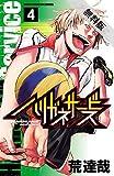 ハリガネサービス 4【期間限定 無料お試し版】 (少年チャンピオン・コミックス)
