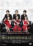 連続ドラマW 彼らを見ればわかること DVD-BOX[DVD]