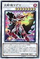 遊戯王 / 炎斬機マグマ(スーパー) / DBMF-JP007 / デッキビルドパック「ミスティック・ファイターズ」