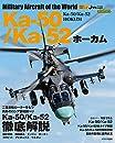 Ka-50/Ka-52 ホーカム