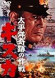 太平洋奇跡の作戦 キスカ[DVD]