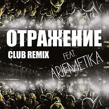 Oтражение (feat. Arifmetika) [Club Remix]