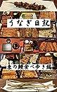 うなぎ日記 東の鰻食べ歩き編