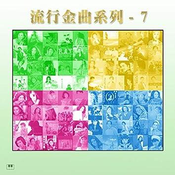 流行金曲系列-7