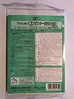 プリントゴッコ 専用 CDマスターB6 HG