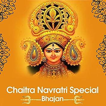Chaitra Navratri Special Bhajan