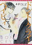 ドント・クライ・ベイビィ (ディアプラス・コミックス)