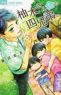柚木さんちの四兄弟。 コミック 1-7巻セット