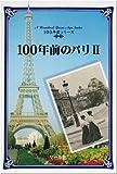 100年前のパリ〈2〉 (100年前シリーズ)