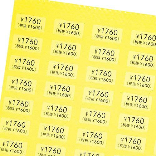 だいし屋 日本製 税込プライスシール 50円〜10000円〈税込価格・税抜価格 併記〉10×5mm アクセサリー台紙用(透明地×黒文字) (文字:¥1760 (税抜¥1600), 250枚)