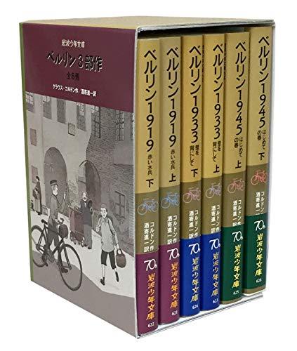ベルリン3部作 全6冊セット〈岩波少年文庫〉の詳細を見る
