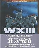 WXIII(ウェイステッド・サーティーン)機動警察パトレイバーMANIAXX
