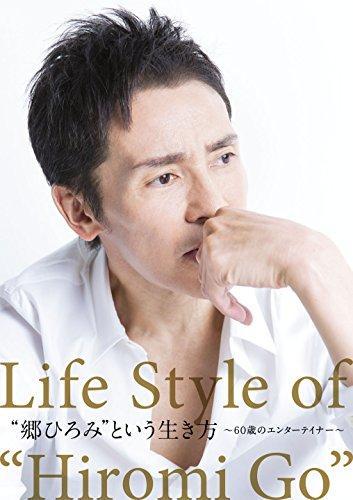 """""""郷ひろみ""""という生き方~60歳のエンターテイナー~ [DVD]"""